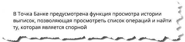 Istorija-platezhej-1-1.jpg