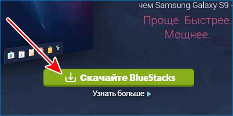 skachat-bluestacks-s-sajta.png