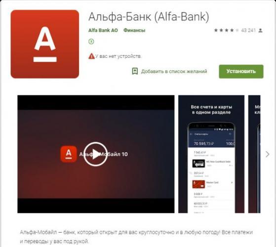alfa-bank.png