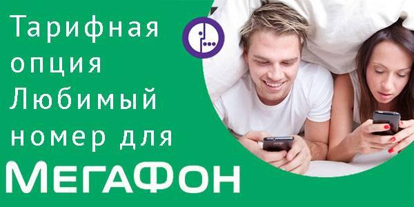 lyubimyj-nomer-megafon.jpg