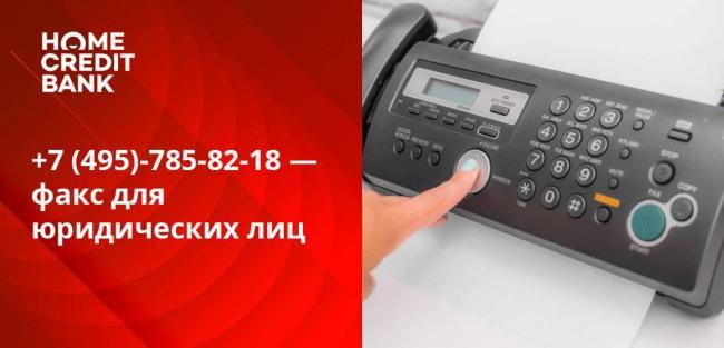 telefon-goryachej-linii-houm-kredit-2.jpg