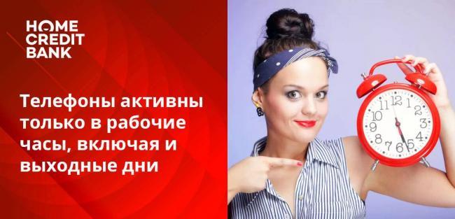 telefon-goryachej-linii-houm-kredit-3.jpg