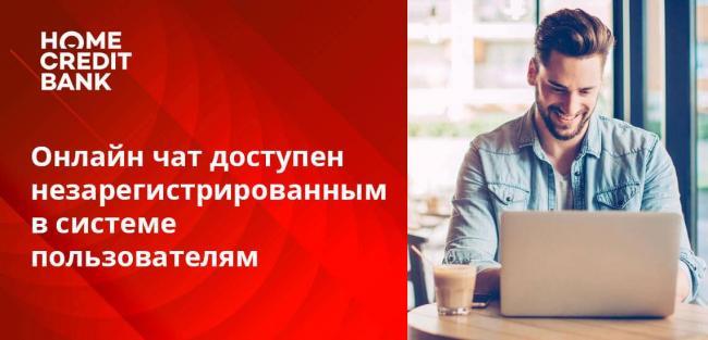 telefon-goryachej-linii-houm-kredit-4.jpg