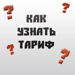 узнать-тариф-теле2.jpg