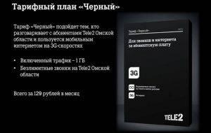 Тариф-Черный-Теле2-300x190.jpg