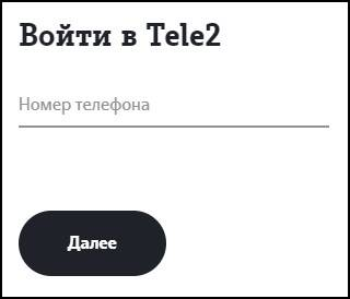 avtorizacziya-po-nomeru-telefona-1.jpg