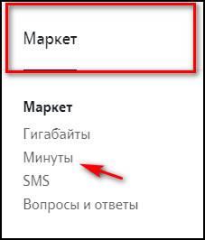market-minuty-1.jpg
