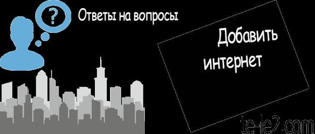 kak-dobavit-internet-na-tele2-770x330.png