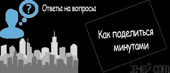 podelitsya-minutami-tele2-770x330.png