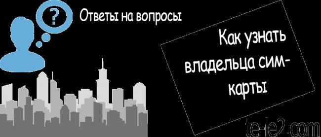 uznat-vladelcza-sim-karty-770x330.png