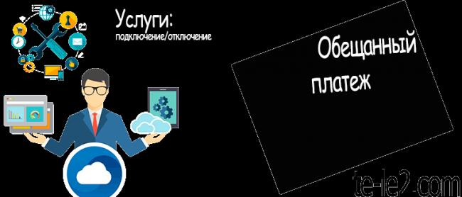 obeshhannyj-platezh-tele2-770x330.png
