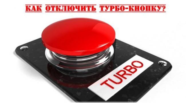 otkluchit-turbo-knopku.jpg