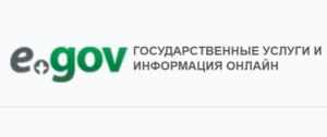егов-300x126.png