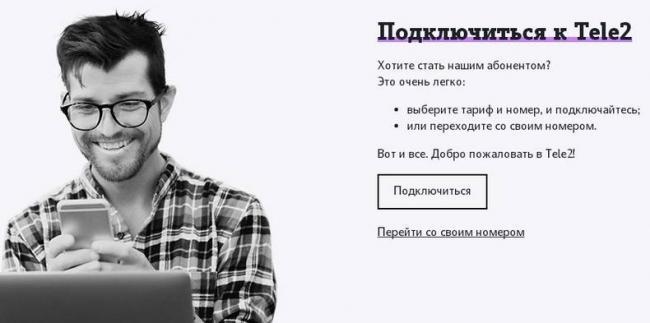 Podklyuchitsya-k-tele2.jpg