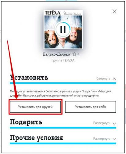 gudok-tele2-katalog-melodij-7.jpg