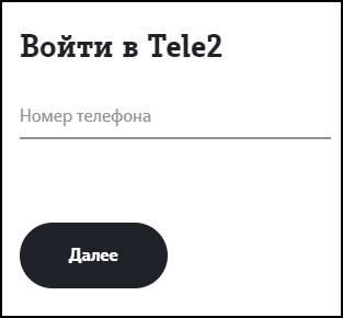 avtorizacziya-v-lichnom-kabinete.jpg