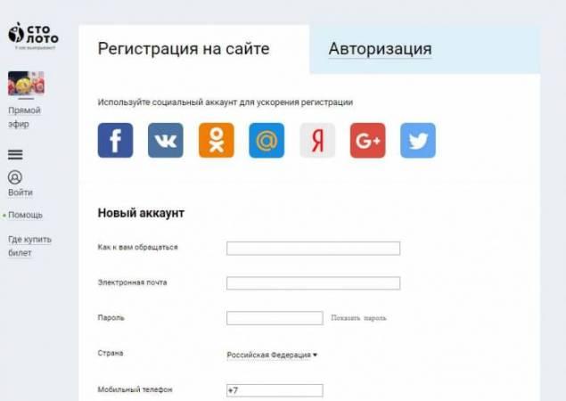 lichnyj-kabinet-stoloto-ru-oficialnyj-sajt.jpg