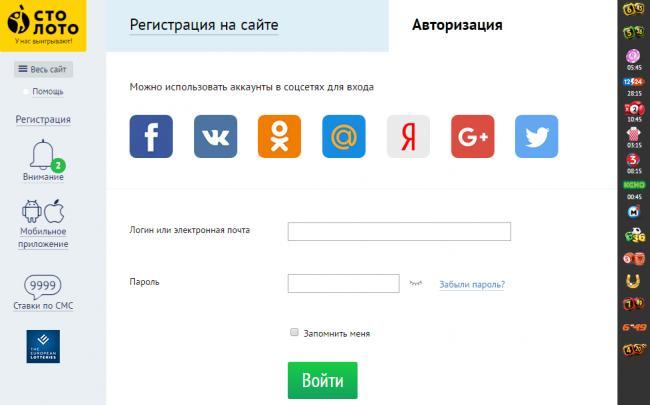 stoloto-oficialnyj-sajt-vhod-v-lichnyj-kabinet.png