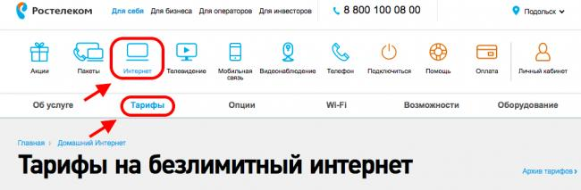 2-rostelekom-internet-tarify.png