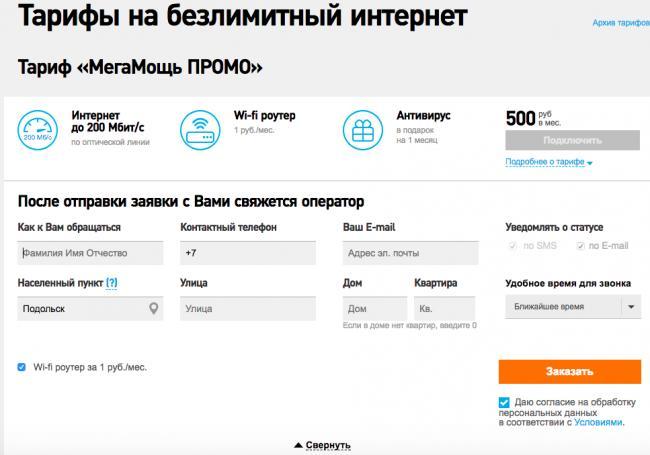 4-rostelekom-internet-tarify.png