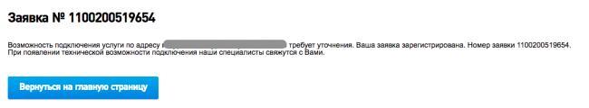 6-rostelekom-internet-tarify.png