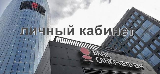 bank-sankt-peterburg-lichnyy-kabinet-1.jpg