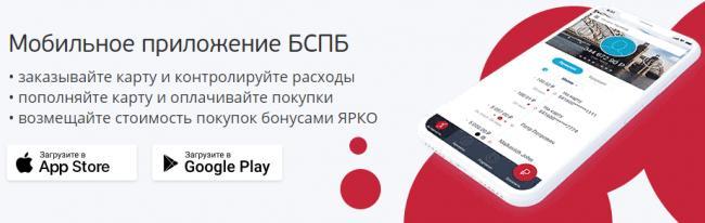mobilnoe-prilozhenie-bspb.png