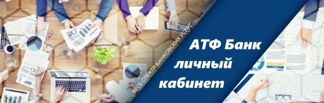 atf-bank-1.jpg