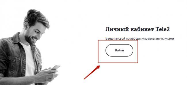 1-tele2-lichniy-kabinet.png