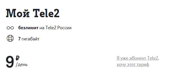 moj-tele2-bryansk.png