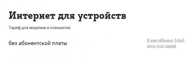 internet-dlya-ustrojstv-3.png
