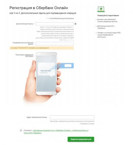 registracia-v-bps-sberbank-2.png