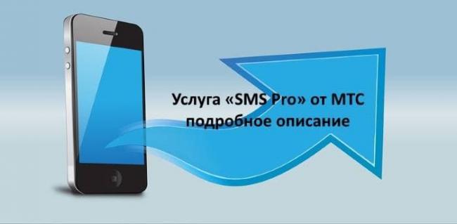 mts-sms-pro.jpg