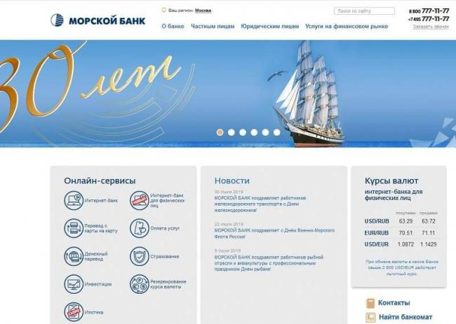 morskoj-bank3.jpg