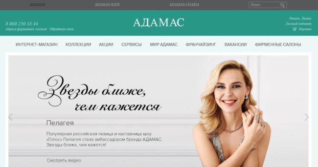 1520259353_adamas-oficialnij-sajt.png