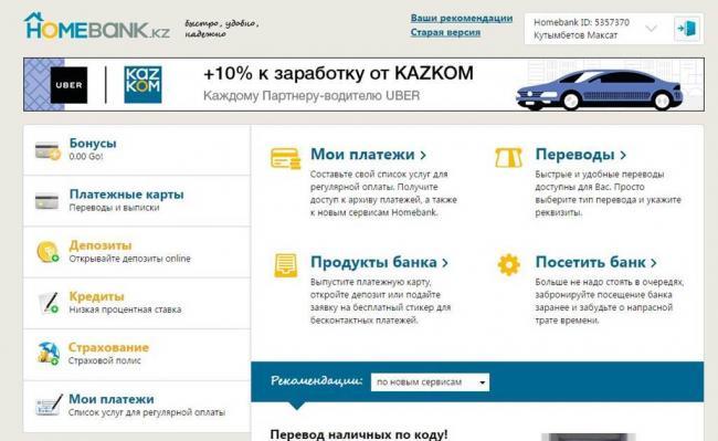 homebank-kz4.jpg