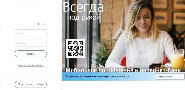unicredit-bank-vhod-v-lichniy-kabinet-1.jpg