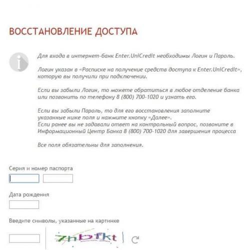unicredit-bank-vosstanovlenie-parolya-1.jpg