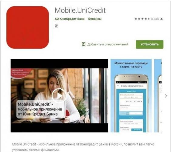 unicredit-bank-mobilnoe-prilozhenie-1.jpg