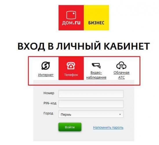 lichnyiy-kabinet-dom-ru-po-nomeru-dogovora.jpg