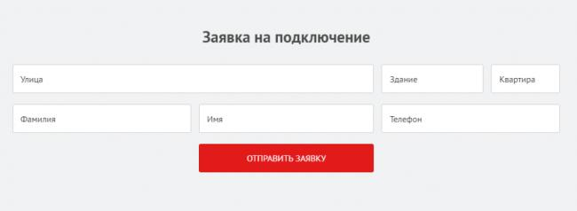 proverit-vozmozhnost-podkljuchenija-1-1024x376.png