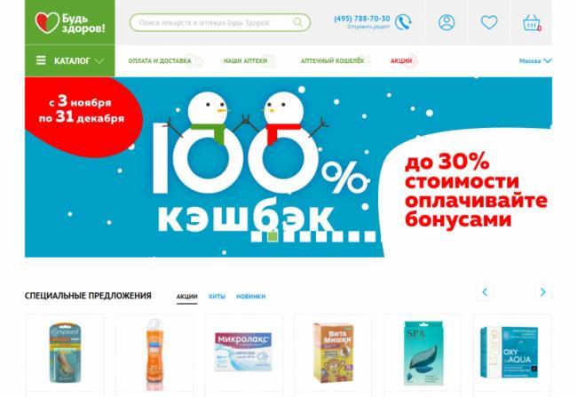 1611839650_budzdorov-oficialnij-sajt.png