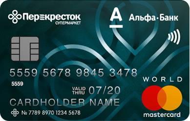 karta-perekrestok-ot-alfa-banka-8.jpg