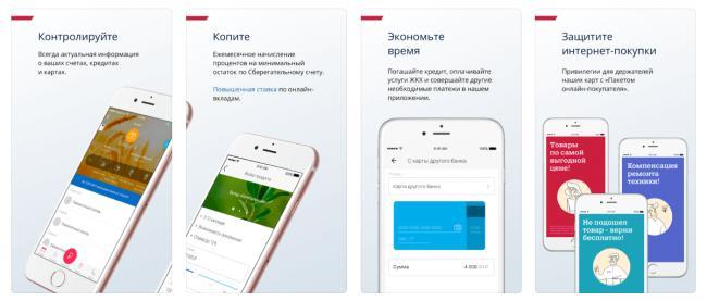 pochtabank-app.png