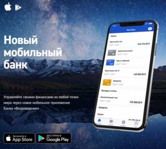 mobile-bank-vozrozdenie-714x640.png