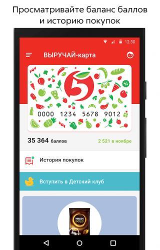 pyaterochka-2.png