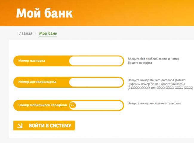 voyti-v-lichniy-kabinet-setelem-banka.png