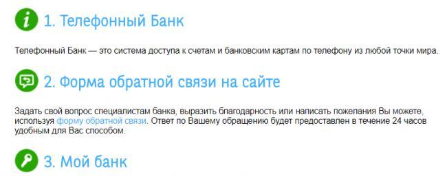 sposoby-svyazi-s-bankom.png