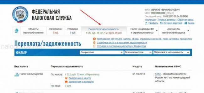razdel-po-sostoyaniyu-raschetov-850x388.jpg