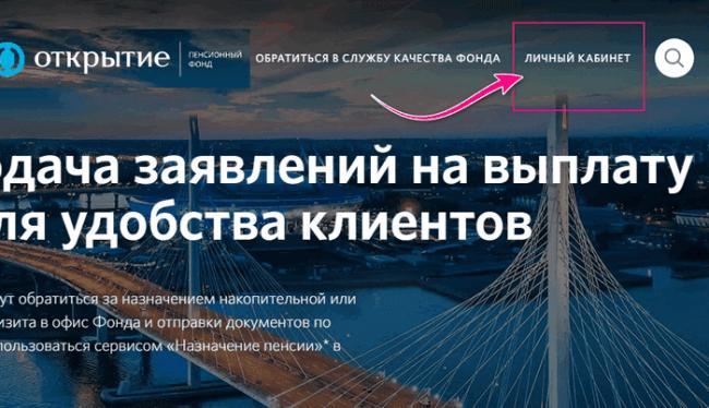 lichnyy-kabinet-otkrytie.png